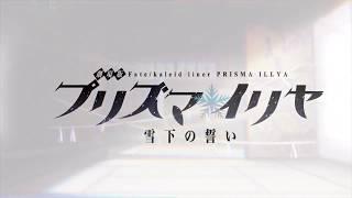 Fate Kaleid Oath Under Snow - Fortress - AMV
