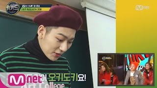 [WE KID] WE KID 'Okey Dokey' Zico's reaction to the stage clip EP.01 20160218
