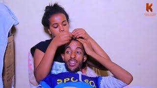 Kemalatkum - New  Ethiopian Tigrigna  Series  Drama - shatr - ሻጥር - Part 2  (FULL) 2019