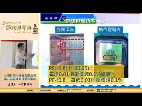 台灣自來水股份有限公司第八區管理處深溝給水廠 林志憲廠長