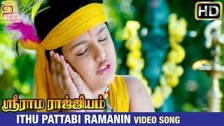 Sri Rama Rajyam Tamil Movie | Ithu Pattabi Ramanin Video Song | Balakrishna | Nayanthara | Ilayaraja width=