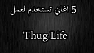 5 اغاني يستخدمها اليوتيوبرز مع روابط تحميل Thug Life