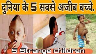 Dunia ke 5 ajeeb bchhe  दुनिया के 5 सबसे अजीब बच्चे.जिनके पास है सुपर पावर.by AJEEB DUNIA