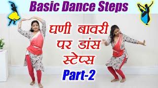 Wedding Dance steps | Learn Dance Ghani Bawri part - 2 | Learn Dance Online | Boldsky