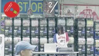 Yunomi feat.nicamoq - ゆのみっくにお茶して トレーラー映像