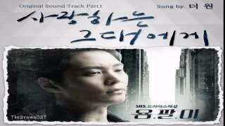 The One (더 원) - 사랑하는 그대에게 (Yong Pal Part.1)