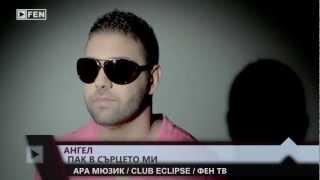 Angel - Pak v sarceto mi 2012 / Official Video