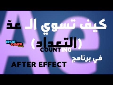 كيفية عمل العدّ (التعداد) في AFTER EFFECT / counting in AE   #IRAQIG4MER