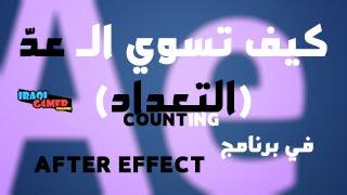 كيفية عمل العدّ (التعداد) في AFTER EFFECT / counting in AE | #IRAQIG4MER