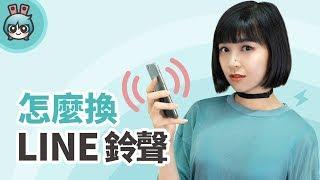 LINE 與 Messenger如何任意更換鈴聲? Android / iOS的方法都告訴你!