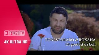 TONI STORARO & ROXANA – Ot gordost da boli / ТОНИ СТОРАРО & РОКСАНА – От гордост да боли