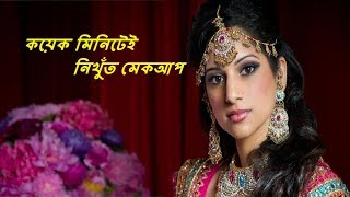 Make a perfect makeup in a few minutes, Best Bangla Beauty Tips. width=