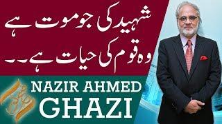 Subh E Noor | Shaheed Zinda Hain | Defence Day Of Pakistan | 6 Sep 2018 | 92NewsHD