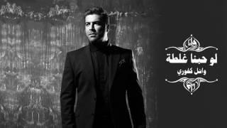 Wael Khoury - Law Hobna Ghalta | وائل كفوري - لو حبنا غلطة
