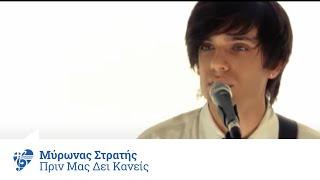 Μύρωνας Στρατής - Πριν μας δει κανείς | Myronas Stratis - Prin mas dei kaneis - Official Video Clip