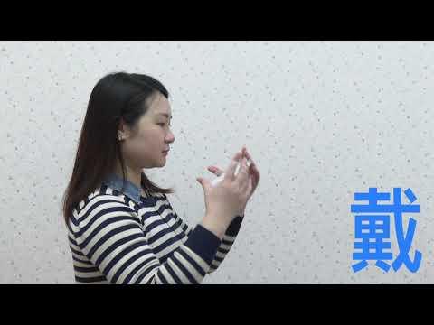 如何正確戴口罩【行政院防疫宣導影片】 - YouTube
