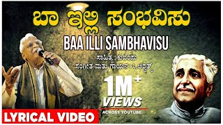 Baa Illi Sambhavisu Song with Lyrics | C Ashwath | Kuvempu | Kannada Bhavageethe width=