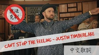 Can't Stop the Feeling 無法克制 - Justin Timberlake 賈斯汀 Lyrics Video 中文歌詞