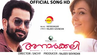 Vaanam Chaayum | Official Video Song HD | Anarkali | Prithviraj | Priyal Gor width=
