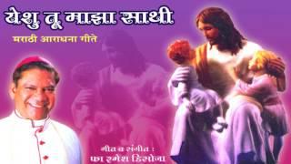 Yesu प्रभू मंगळ Asashi महान | ख्रिश्चन मराठी गाणी 2017 | मराठी ख्रिस्ती भक्ती गाणी