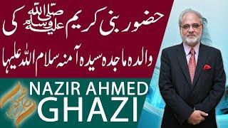 Subh E Noor : Hazoor (PBUH) Ki Walida Hazrat Amina (SA) | 22 Nov 2018 | Headlines | 92NewsHD