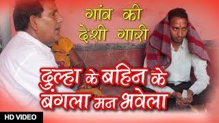 विवाह गीत गारी - Vivah Geet Gaari (बंगला मन भावेला) Bhojpuri Paramparik - 2017