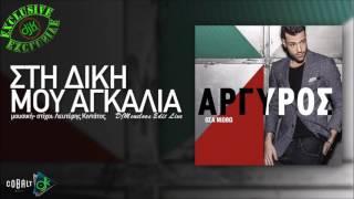 Κωνσταντίνος Αργυρός - Στη Δική Μου Αγκαλιά (DjMenelaos Edit Live)