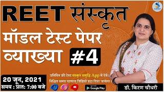 व्याख्या - मॉडल टेस्ट पेपर संख्या - 04 by. Dr. Kiran Choudhary  #REET2021 #Sanskritsamriddhi