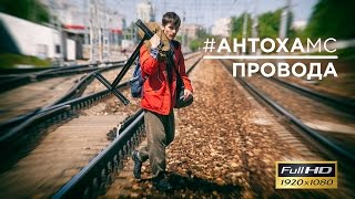 Антоха МС - Провода / FULL HD /