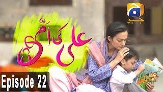 Ali Ki Ammi  - Episode 22  | HAR PAL GEO