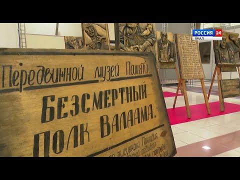 «Автографы войны»: в Салехарде открылась передвижная выставка графических и деревянных работ