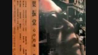 葉振棠 - 盡訴曲中情 ( Killing me softly with his song 中文版)