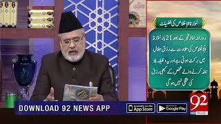 Nuskha | Surah Al-Ikhlas ki Fazeelat | 30 Nov 2018 | Headlines | 92NewsHD