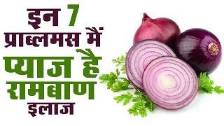 इन 7 प्रॉब्लम्स में प्याज है रामबाण..! Seven 7 Benefits of onions