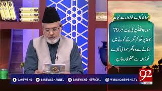 Quote   Hazrat Ali (RA)   11 July 2018   92NewsHD