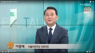 이광재 더불어민주당 국회의원 다시보기