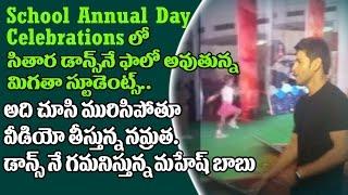 Superstar Mahesh Babu And Namrata at #Sitara's School Annual Celebrations | TopTeluguTV
