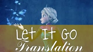 [Lyrics + Eng Trans] Frozen - Let It Go (Ukrainian Version)
