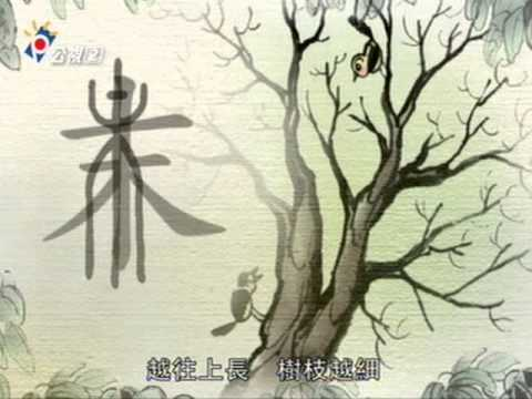 動畫說漢字_木部  公視播出畫面 - YouTube
