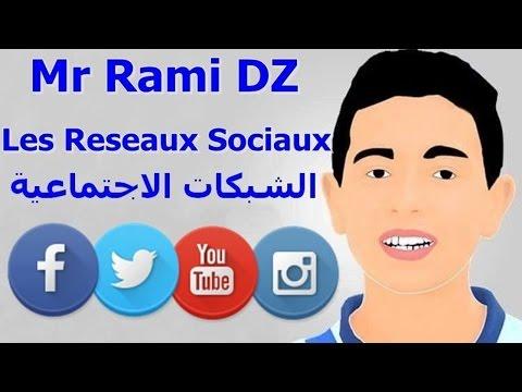 فيسبوك في الجزائر FACEBOOK EN ALGERIE MR RAMI DZ