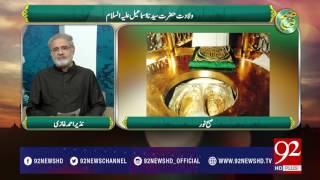 Subh e Noor (Wiladat Hazrat Ismail AS) 26-05-2017 - 92NewsHDPlus