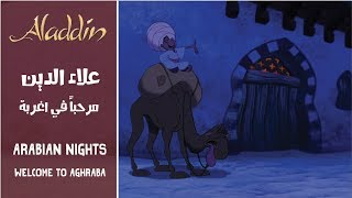 Aladdin - Arabian Nights + Welcome to Aghraba (Arabic) + Subs&Translation