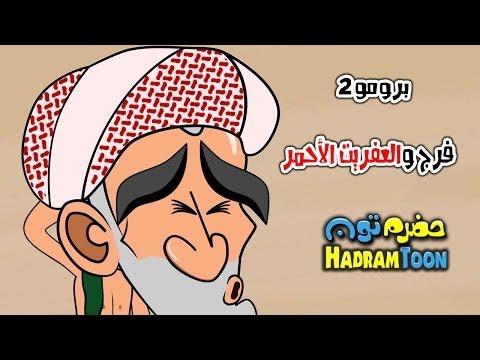 برومو 2 فرج والعفريت الأحمر - حضرم تون الموسم 2 Promo Farag and Jinni - Hadramtoon S2