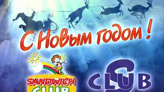 Sandvich Club (Новогодняя открытка)