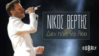 ✅BG Превод Nikos Vertis - Den Paei Na Leei