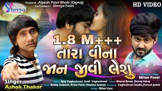 Tara Vina Jaan Jivi Leshu | Ashok Thakor | New Gujarati HD Video Song 2019 | Shreya Film Media