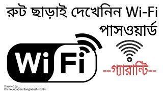 How to find saved wifi password on any android phone bangla