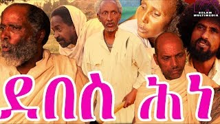 Eritrean Movie Debes Hine