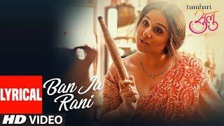Guru Randhawa: Ban Ja Rani Video Song With Lyrics   Tumhari Sulu   Vidya Balan Manav Kaul width=
