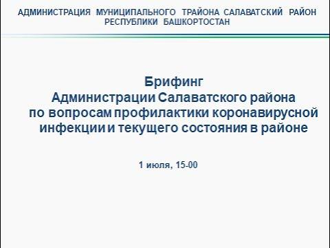 Брифинг Администрации  Салаватского района по актуальным вопросам в сфере здравоохранения от 01.07.2021